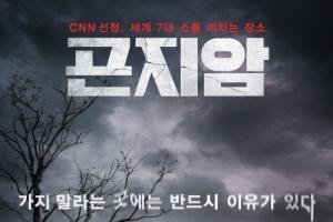 """'곤지암' 티저 공개에 곤지암 정신병원 관심..CNN """"세계 7대 소름"""""""