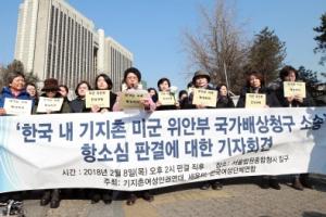 """""""국가가 기지촌 만들고 성매매 조장"""" 첫 전원 배상 판결"""