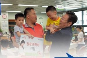 '성남시 산후조리 지원' 복지부 3년 만에 동의