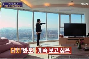 """'현실남녀' 써니 집 공개, 양세형 """"자괴감 든다""""...실제로 어딘가 봤더니"""