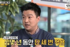 """'카트쇼' 김생민, 충격 과거 """"나도 한때는 명품 족이었다""""...짠내나는 사연"""