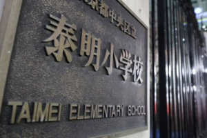 80만원 명품 '아르마니' 교복 채택한 일본 초등학교