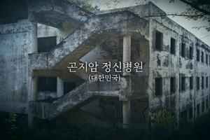 공포 체험의 성지 곤지암 정신병원…'곤지암' 티저 예고편