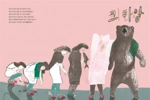 [이주의 어린이 책] 남편 챙기랴 아이 돌보랴 씩씩한  '불곰'이 된 엄마