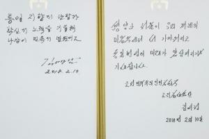방명록에 나타난 김여정 글씨체...힘이 들어간 각진 글체