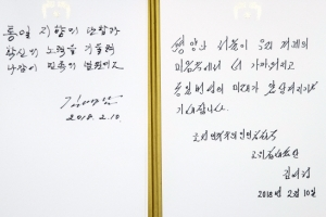 [서울포토] 북한 김여정·김영남의 청와대 방명록 내용