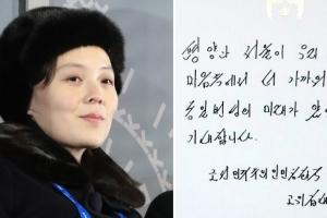 김여정의 청와대 방명록 독특한 필체, 할아버지 김일성 영향받았나