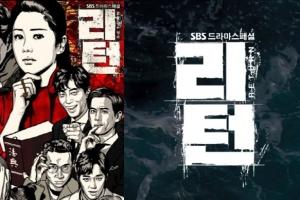 '리턴' 6일 만에 드라마 촬영 재개, 박진희 출연 확정X...포스터 교체까지