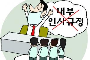 '부정 입사 ' 퇴출 손 놓은 시중은행들