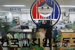 교육부, 전교조 33명 전임 신청 불허…16개 교육청에 통보