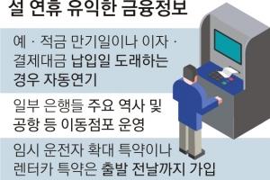 [설 연휴 금융 꿀팁 2제] 우리ㆍ저축은행 미리 돈 뽑아두세요