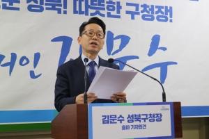 김문수 서울시의원, 성북구청장 출마 선언