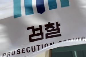 현직 부장 검사, 성범죄 혐의로 긴급체포