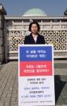 1인 시위 벌이는 김수영 …