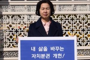 [서울포토] 1인 시위 벌이는 김수영 서울 양천구청장