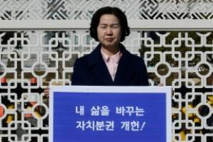 """""""자치분권 개헌은 더 나은 내일을 위한 최적의 방법"""""""
