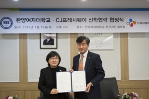 한양여대 'CJ프레시웨이와 산학협력' 협약