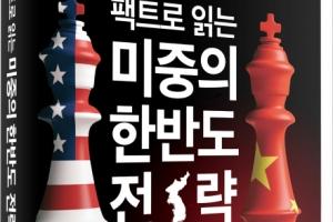 """""""미국의 북한 군사적 공격 시나리오는 불가능하다"""""""