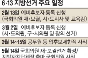 """민주 """"9곳은 기본"""" vs 한국 """"6곳 지킨다"""""""