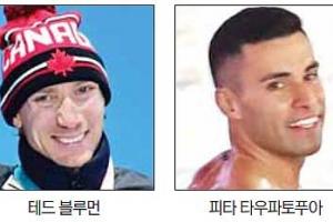가상화폐ㆍ크라우드펀딩… 평창 선수들에 색다른 후원