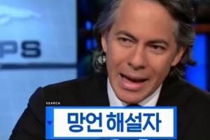 """NBC 망언 해설자, 뒤늦은 사과 """"잊혀서는 안 될 한국 역사"""""""