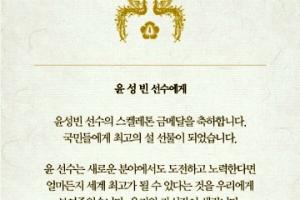 """문재인 대통령, 윤성빈 선수에 축전 """"최고의 설 선물"""""""
