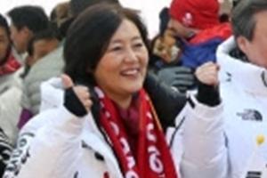 박영선 '윤성빈 특혜 응원' 사과