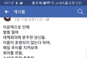 [단독]이윤택 이어 연극계 거장 A씨도 성추행 의혹...여배우 P씨 페북서 폭로