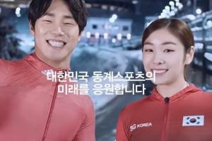 윤성빈이 팬이었던 '김연아' '아이언맨' 응원받고 보인 반응