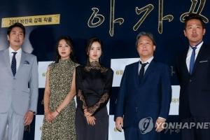 박찬욱 감독 영화 '아가씨' , 英 아카데미 시상식 외국어영화상 수상 영예