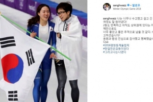 """[올림픽] 이상화, SNS에 감사 인사 """"긴 여정, 잘 참아냈다"""""""