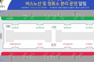KTX광명역 일대 대중교통 이용체계 대대적 개편 운영