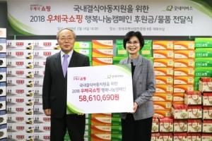우체국쇼핑, 결식 아동 위해 기부금 전달