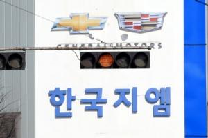 GM, 7천억원 채권 회수 보류·부평공장 담보 요구 포기