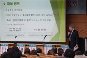 [서울포토] 2021학년도 수능 출제범위 공청회