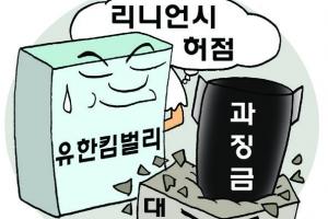 [생각나눔] 담합 주도 유한킴벌리 '리니언시' 문제 없나