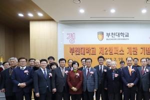 부천대학교 제2캠퍼스 소사 계수동시대 열었다