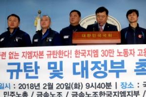"""한국GM 노조 """"GM 재무상태 '밑 빠진 독'…정부 즉각 나서야"""""""