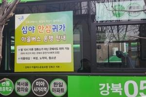 강북, '찾아가는 구정홍보' 마을버스 운영