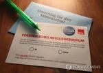 """""""강아지가 독일정부 선택…"""
