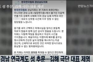 """경남 시민단체 """"미성년자 성폭행한 극단 대표는 공개 사과하라"""""""