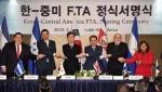 '한-중미 FTA 정식서명식…