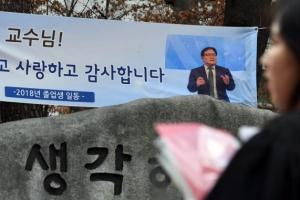 [한 컷 세상] 어느 졸업식 현수막