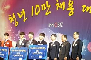 이노비즈협, 청년 10만 채용 대장정 선포