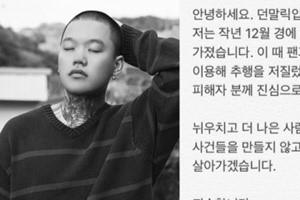 래퍼 던말릭, 미성년자 팬 성추행 인정…소속사 퇴출
