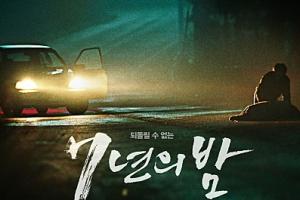 정유정 소설 동명 영화 '7년의 밤' 3월 28일 개봉...장동건X류승룡 주연