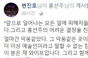 """변진호, 아내 홍선주의 김소희 대표 비판 지지…""""함께 하겠다"""""""