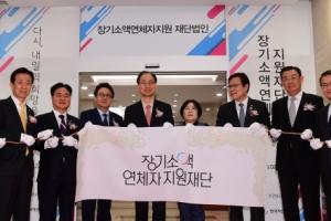 [서울포토] 장기소액연체자 지원 재단 출범