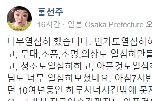 """홍선주, 김소희 대표 반박 뒤 심경글…""""죄송하다, 지켜주지 못해서"""""""