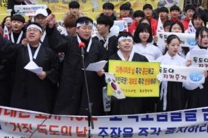 '다케시마의 날' 중단하라